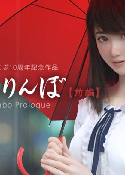 Netorinbo Prologue [Atelier KOB]