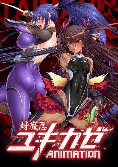 Taimanin Yukikaze Animation - части 1 и 2 [Black Lilith]