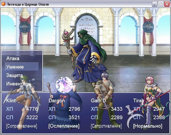 Legend Of Queen Opala - часть 1 [GabeWork]