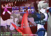 Overthrow! The Demon Queen [JSK Studio]
