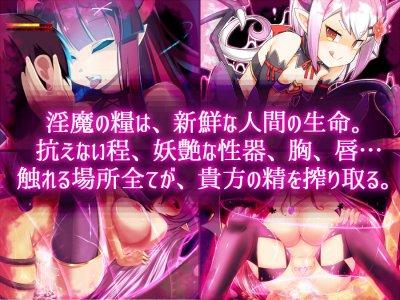 Succubus Prison ~House of Lewd Demons~ [tokinokogiri]