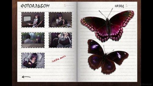Butterfly Affection: MIÐGARÐ Edition [FreakilyCharming]