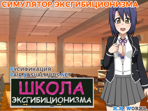 Exhibition Academy [Sneak Action Exhibition Game] [H.H.WORKS.]