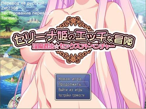 Princess Serena ~Raid of Demon Legion~ [AnAnTei/Dieselmine]