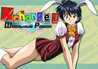 X-Change 1 HD
