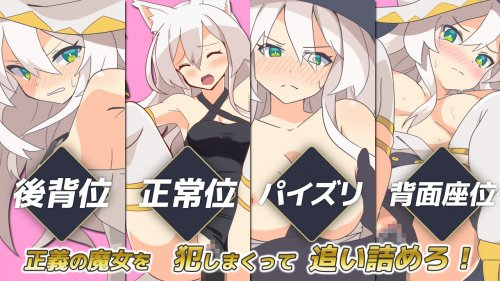 White Witch Sol ~A Resentful Sexual Harassment RPG~ [Shiganai Atelier]